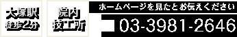 大塚駅徒歩2分、技工所あり、お問い合わせは03-3981-2646